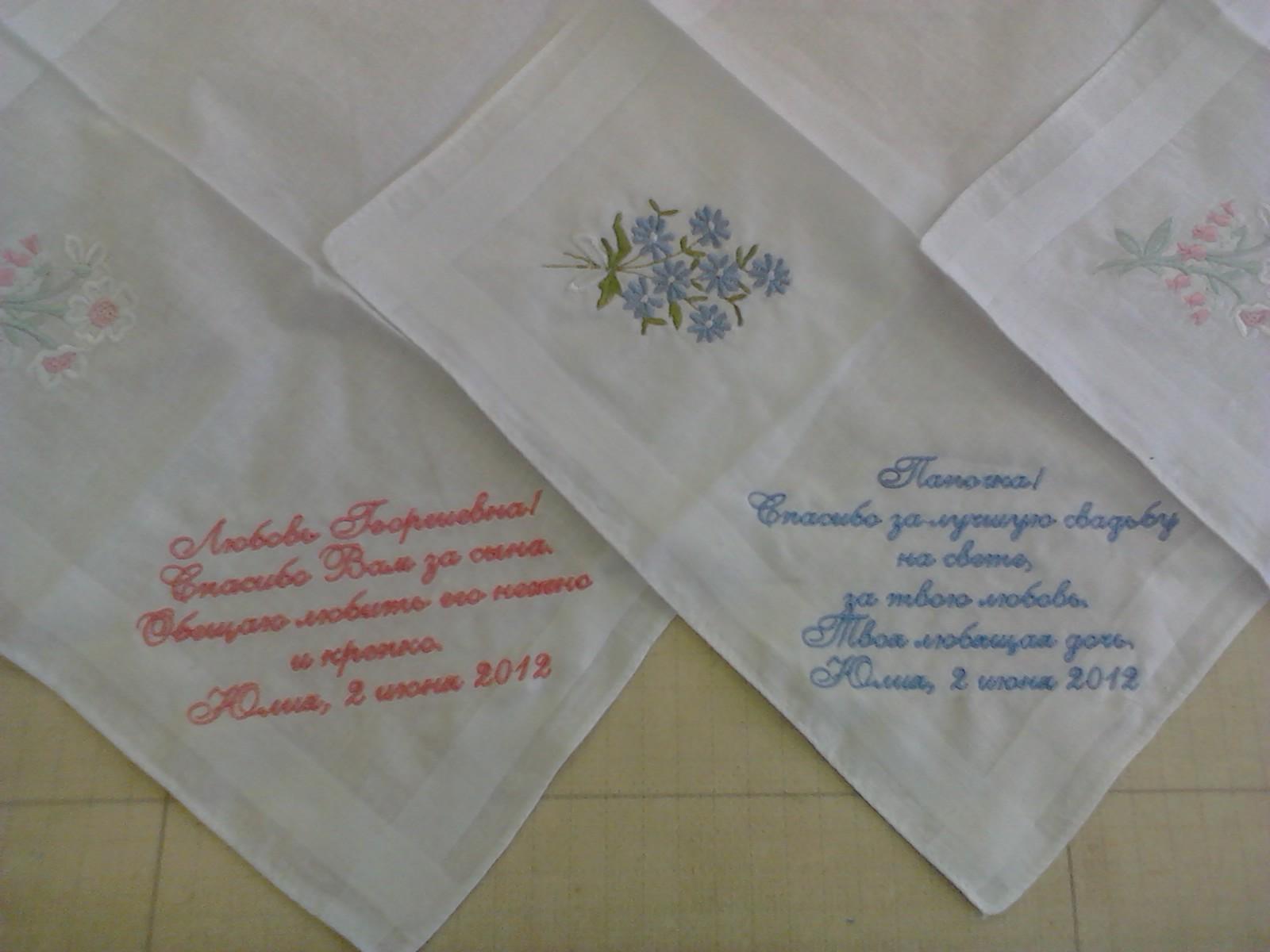 Компьютерная вышивка на полотенце 52